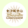 All Sands Cotai Central coupons